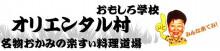 わらべ(広島三次甲奴そば屋)女将の日記