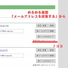 メール配信システム 開発者戯言ブログ