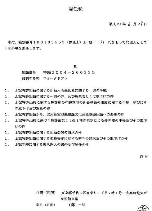 弁理士と弁理士試験のブログ-弁理士試験の勉強法-