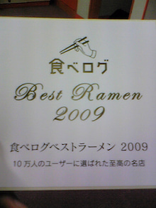 男のラーメン【麺屋 武士道】のブログ-Image564.jpg