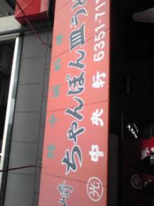 男のラーメン【麺屋 武士道】のブログ-Image551.jpg