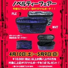 『PEACE NOW浜松店』&『Ash-LD50』のSTAFFによる日常ブログ☆-sekupo