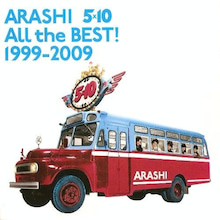 joriのブログ-ARASHI 5×10 ALL the BEST! 1999-2009