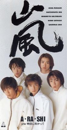 joriのブログ-A・RA・SHI