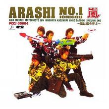 joriのブログ-ARASHI No.1~嵐は嵐を呼ぶ~