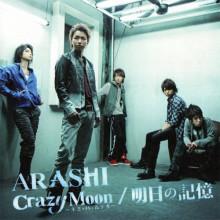joriのブログ-明日の記憶/Crazy Moon~キミ・ハ・ムテキ~