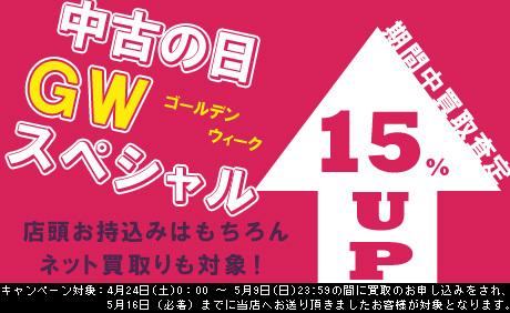 イヤホン・ヘッドホン専門店「e☆イヤホン」のBlog-中古の日GEスペシャル