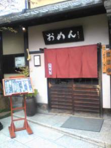 男のラーメン【麺屋 武士道】のブログ-Image573.jpg