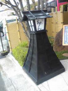 男のラーメン【麺屋 武士道】のブログ-Image574.jpg