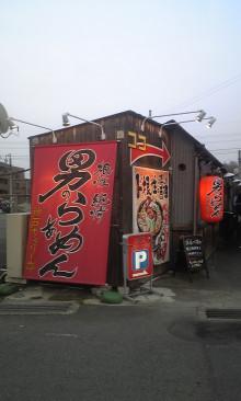男のラーメン【麺屋 武士道】のブログ-100504_1824~01.jpg