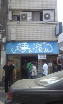 男のラーメン【麺屋 武士道】のブログ-100504_1300~01.jpg