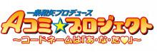 ◆ 一条和矢プロデュース Aコミ★プロジェクト 《楽屋口》