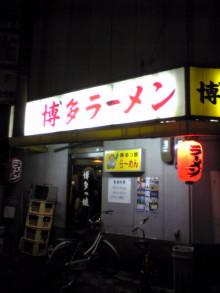 男のラーメン【麺屋 武士道】のブログ-Image587.jpg