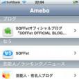 SOFFetの画像