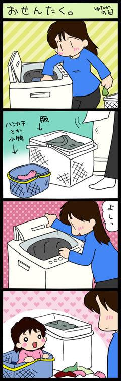 $ママはじめました。【育児4コマ】-お洗濯