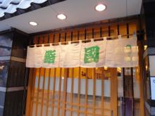 築地場外『鮨國』大将の美味しいブログ-のれん白