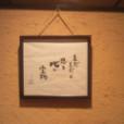松原健之の画像