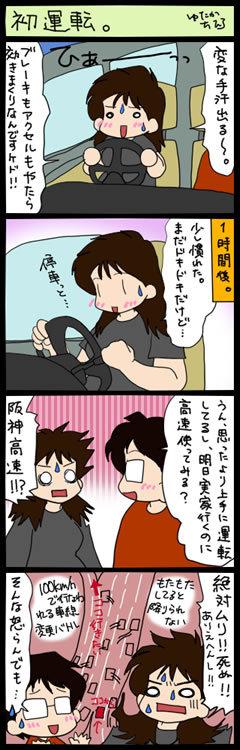 $ママはじめました。【育児4コマ】-初運転
