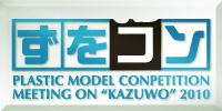 """GUNDAM FACTORY """"ガンダムのプラモデル改造パーツショップ店長のブログ""""-ずをコン2010"""