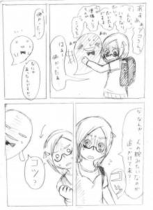 頭ノ螺子ガ雲ヲ飛ブ-中毒パロ2
