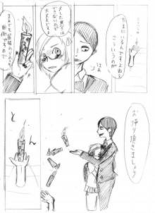 頭ノ螺子ガ雲ヲ飛ブ-中毒パロ4