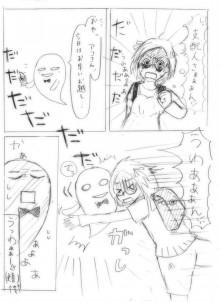 頭ノ螺子ガ雲ヲ飛ブ-中毒パロ1