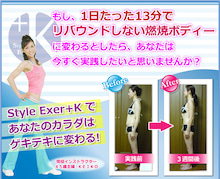 <strong>リバウンド</strong>しない<strong>ダイエット法</strong>って?<strong>KEIKO</strong>さんの【スタイルエクサ+K】口コミ-styleExerK