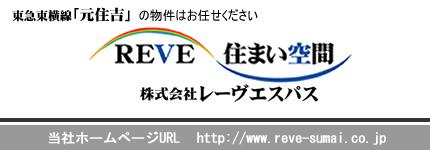 東急東横線「元住吉」不動産ブログ