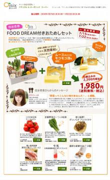 $木本泉オフィシャルブログ「i z u m i' s  b lo g 」Powered by Ameba-fd_otameshi.jpg