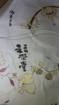 メガマソ Gouの画像
