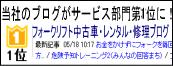 旭フォークリフトのブログ-ブログバナー1