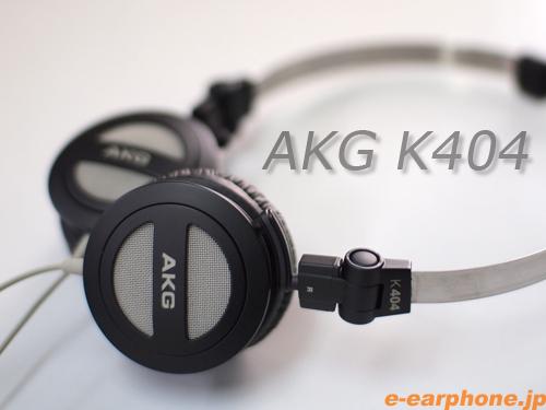 イヤホン・ヘッドホン専門店「e☆イヤホン」のBlog-AKG K404