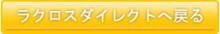 プリントダイレクト作品集 ブログ-ラクロスダイレクトHOME