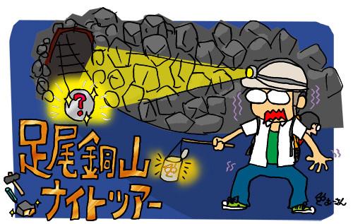 ひばらさんの栃木探訪-ひばらさんの栃木探訪 足尾 ナイトツアー