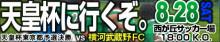 【TOKYO HEARTS/VERDISTA/サポーター有志一同】-youthバナー