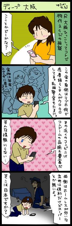 $ママはじめました。【育児4コマ】-ディープ大阪