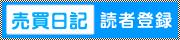 タオバオワン(淘宝网)売買日記【中国最大オークション出品仕入れの実情】