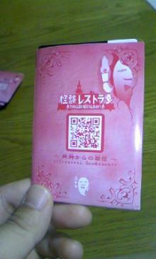 頭ノ螺子ガ雲ヲ飛ブ-100828_2223~01.jpg