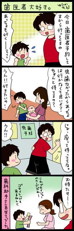 ママはじめました。【育児4コマ】-歯医者