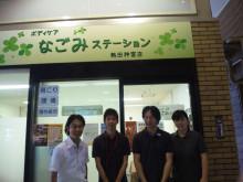 まっさーじ.com 癒しを求める現代人の為のブログ! 名古屋を中心に愛知県内をすべて網羅!!