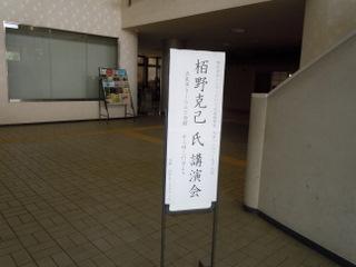 社会保険労務士 水戸伊智郎 新潟発の復活劇