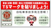 開業しても、お子たち(・・)('')日記。             (福岡の元バーテンダーさん)-hpts1.jpg