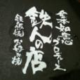 本田圭佑の画像