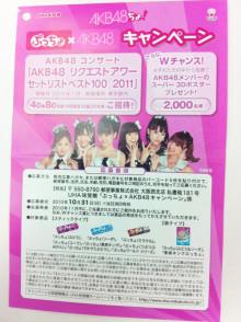 らくだのコツコツキャンペーン日記。-AKB48ちょ!表
