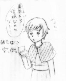 頭ノ螺子ガ雲ヲ飛ブ-たばこ