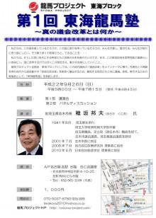 龍馬プロジェクトのブログ-東海龍馬