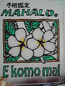 ハワイアン雑貨『CocoHawaii(ココ・ハワイ)』
