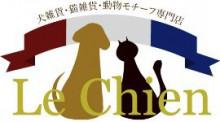 $アニマル雑貨 Le Chienスタッフのワン・ニャン日和