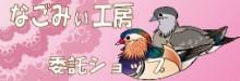 馬と小鳥の雑貨屋~なごみぃ工房~