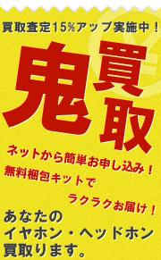 イヤホン・ヘッドホン専門店「e☆イヤホン」のBlog-oni